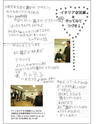11-3 仮面劇3