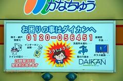 sign (James Kemlo (Junpei Hayakawa)) Tags: sign japan renovations kanagawa hiratsuka daikan renovator jameskemlo junpeihayakawa