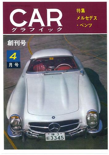 webdice_CAR グラフィック1962-04月創刊号