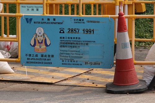 Notice board informing Hong Kong locals why there is a hole in the ground
