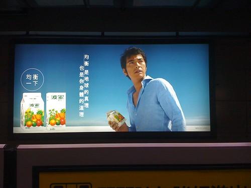 捷運台北車站的金城武大廣告看板