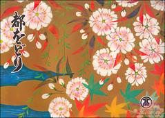 98th Miyako odori-1970 (kofuji) Tags: dance kyoto maiko geiko geisha gion miyako odori kobu