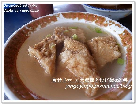 雲林斗六_斗六郵局旁拉仔麵20110626_R0040489