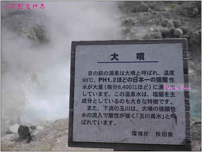 玉川溫泉大噴湯岩盤浴-13.jpg