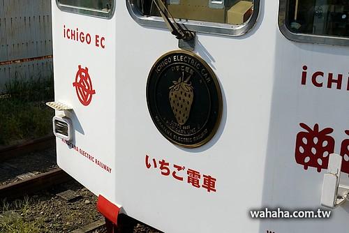 和歌山電鐵.貴志川線 - いちご電車