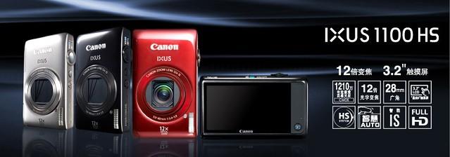 金盒特价:佳能Canon PowerShot ELPH 510 HS /佳能Canon IXUS1100 HS $159(海淘成本约1055元)