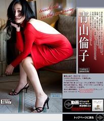 青山倫子 画像3