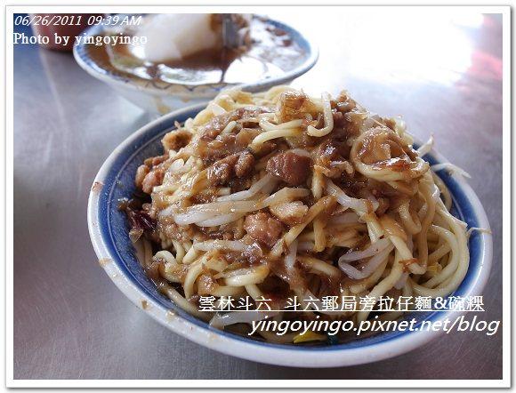 雲林斗六_斗六郵局旁拉仔麵20110626_R0040492