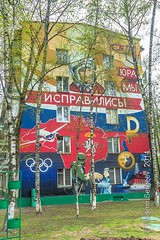 """Graffiti in Moscow, devoted to accession of the Crimea to Russia - """"Yuri, we are fix it!"""" (wws001) Tags: red reunion soldier graffiti spring russia drawing moscow helmet picture april russian crimea rusland accession panno politepeople"""
