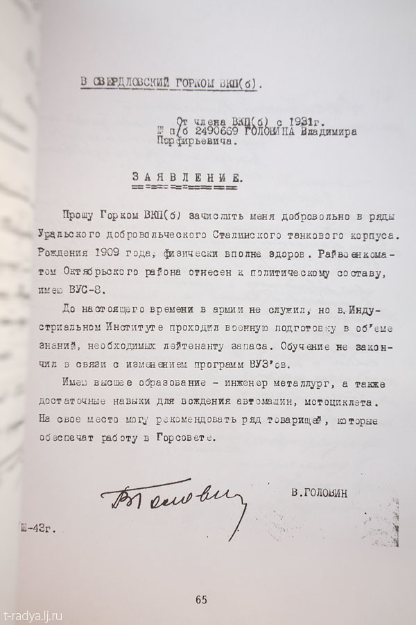 Uralskaya Voluntary Tank Corps_06