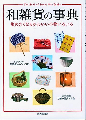 「和雑貨の事典」 by Poran111