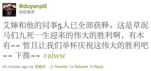 刘艳萍消息 Screen shot 2011-06-25 at 3.53.04 PM