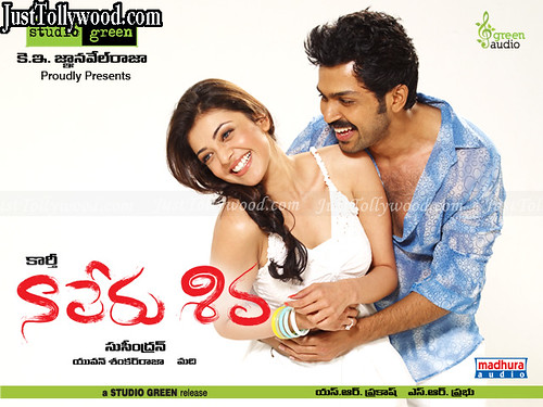 Naa Pere Shiva Telugu Movie
