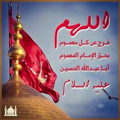 Imam Al Hussain ( ) Tags: muslim islam jafar ali muharram ashura hassan karbala musa prophet fatima zainab  allah shai muhammad imam  hussain  basim mahdi    abass                    alkarbalaie