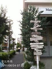朝散歩(2011/6/24): 恵比寿南