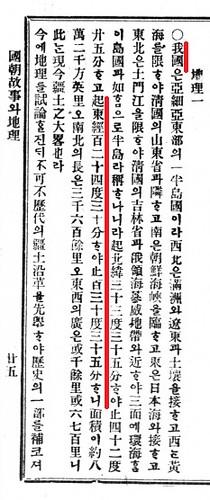 1906 07 『大韓自強会月報』第三号(光武十年七月一日発刊)_p25_2