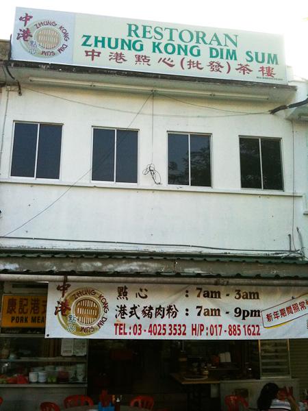 Restoran Zhung Kong Dim Sum
