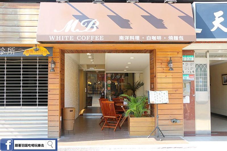 MB white coffee士林店南洋風味美食咖啡廳004