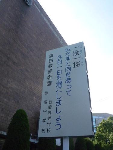 P1100994 by keiai_koho