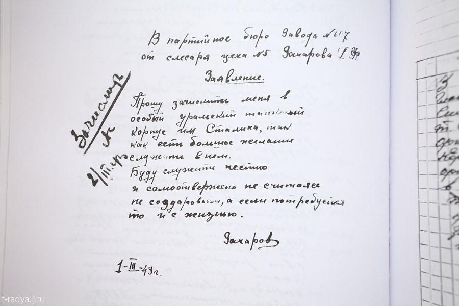 Uralskaya Voluntary Tank Corps_12