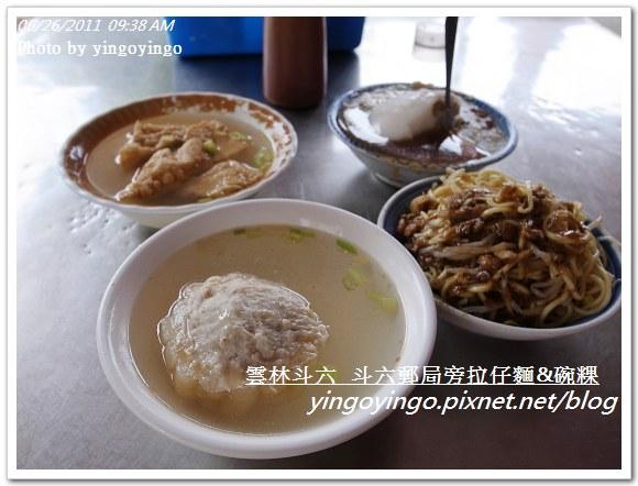 雲林斗六_斗六郵局旁拉仔麵20110626_R0040486