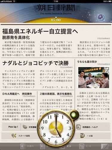 ASAHI_DIGITAL_iPad2