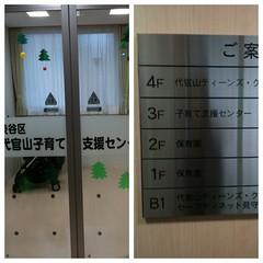渋谷区 代官山子育て支援センター(11/20)