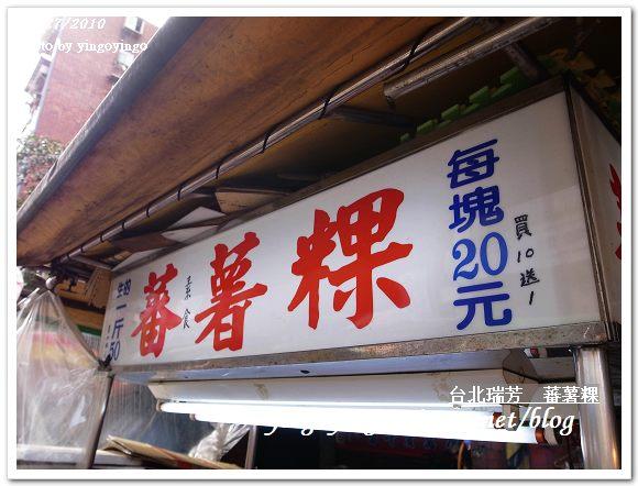 台北瑞芳_蕃薯粿991127_R0016149