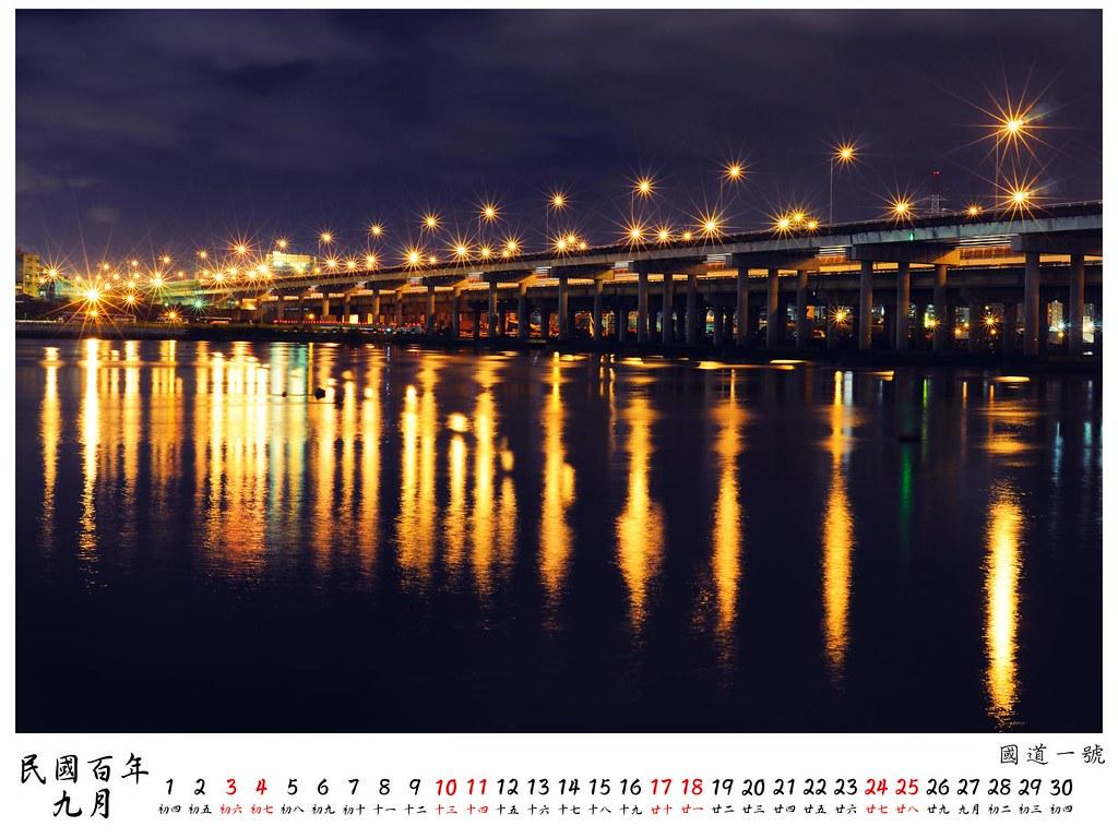 2011 桌曆3 9月