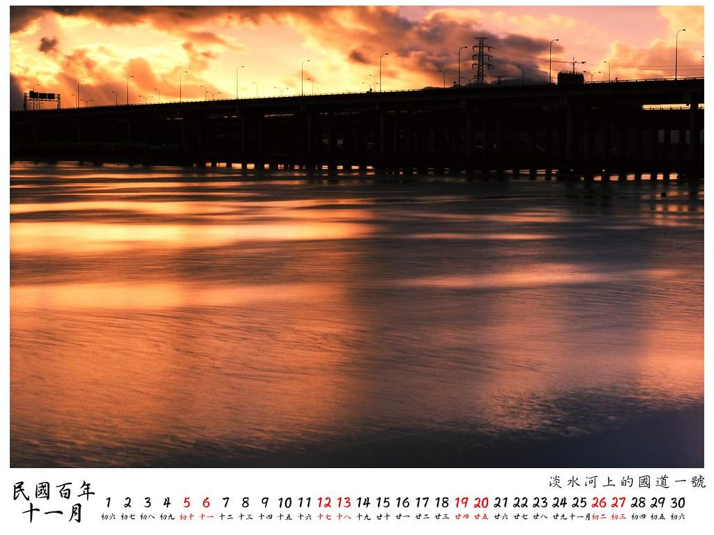 2011 桌曆6 11月