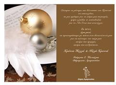 Ευχές Δημάρχου Αμαρουσίου για τις γιορτές των Χριστουγένων και της Πρωτοχρονιάς