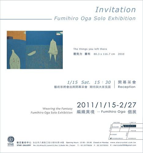編織異境 -- Fumihiro Oga 個展 Weaving The Fantasy — Fumihiro Oga Solo Exhibition