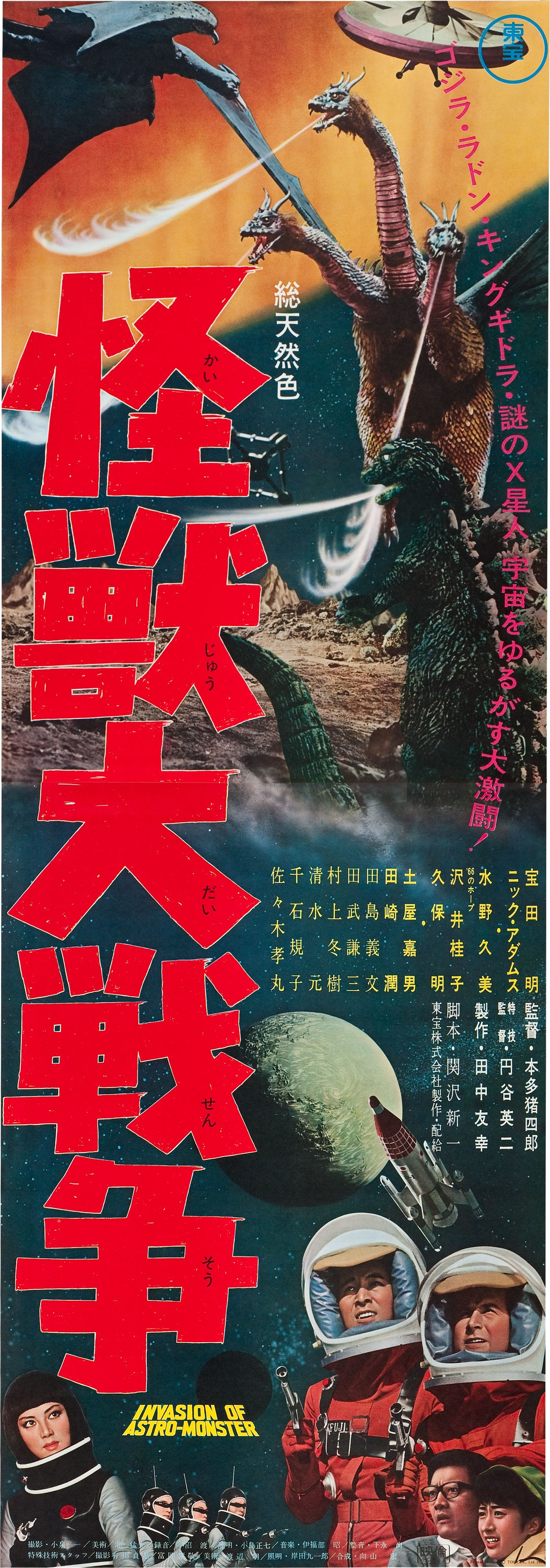 Monster Zero (Toho, 1965) 2