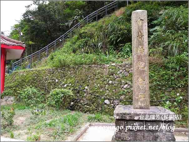 台北瑞芳(侯硐站)20101128_R0016245