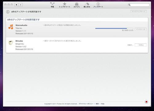 Mac App Storeアップデート