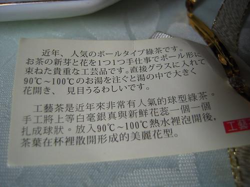 工芸茶 花茶