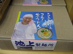 しまなみ海道 大浜PA 画像17