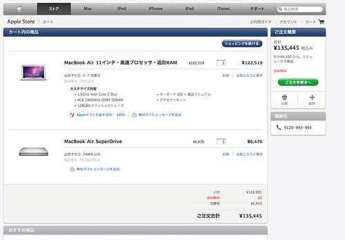 カート - Apple Store (Japan)