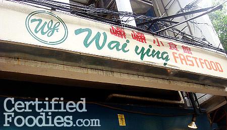 Wai Ying Restaurant in Chinatown in Binondo, Manila - CertifiedFoodies.com