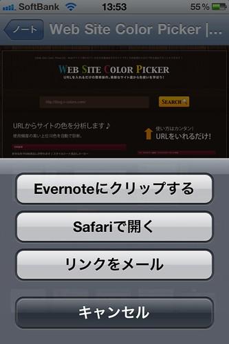 「Evernote にクリップする」を選択