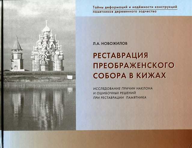 novozhiliv book