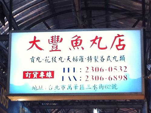 三水街大豐魚丸店