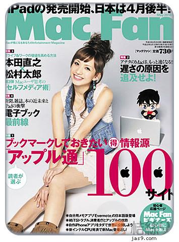 mac-fan-2010-05