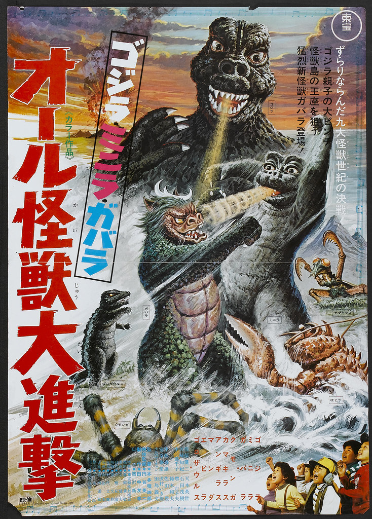 All Monsters Attack (Toho, 1969)