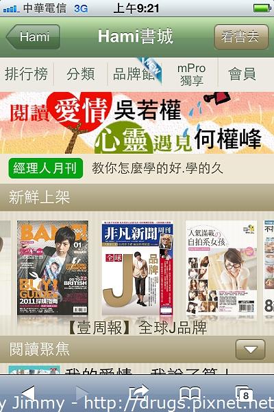 中華電信 行動寬頻 行動通訊 HINET Emome