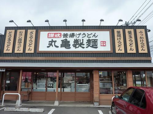 201004日本行。讚岐釜揚烏龍麵,丸龜製麵