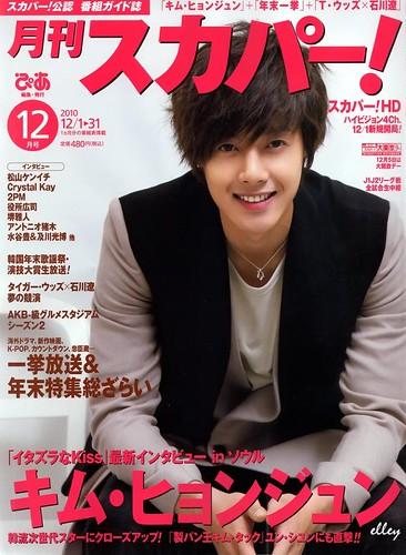 Kim Hyun Joong SkyPE! Magazine 2010/12