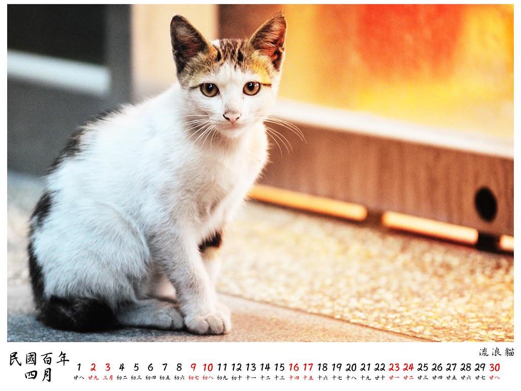 2011 桌曆10 4月