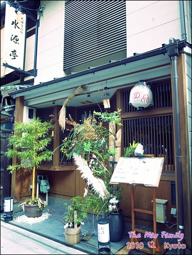 京都祇園宮川町