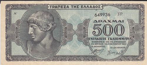 Χαρτονόμισμα των 500.000.000 δραχμών (Μπροστινή όψη)